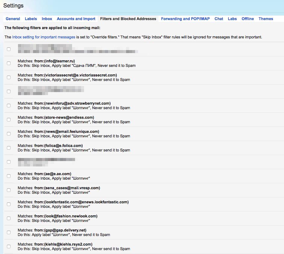 Так выглядит список моих фильтров в Gmail.